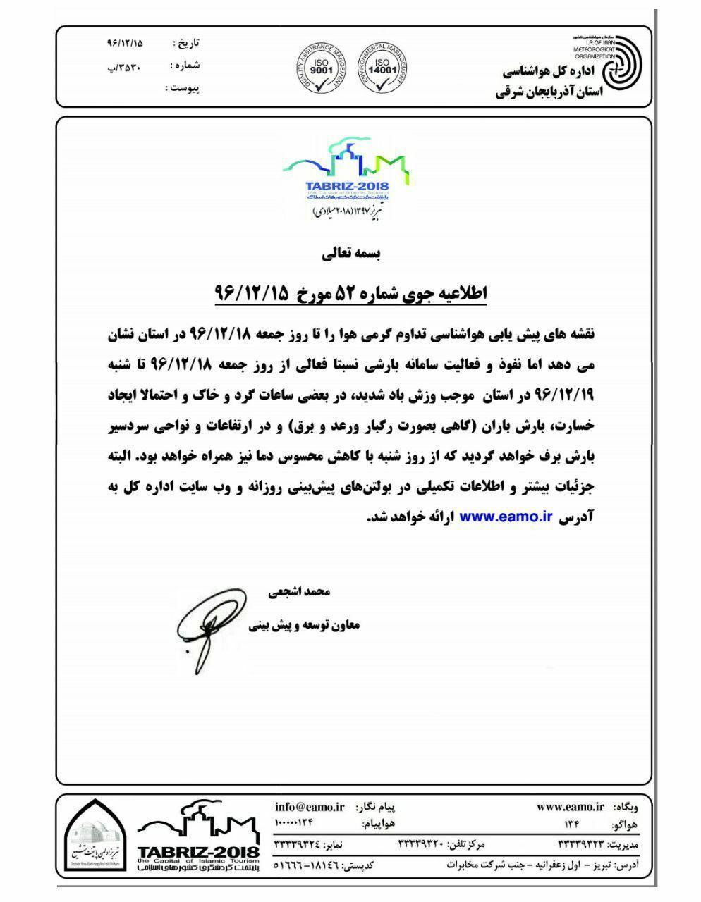 سامانه بارشی جدید در آذربایجان شرقی؛ از جمعه